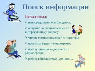 Методы поиска: непосредственное наблюдение; общение со специалистами по интер
