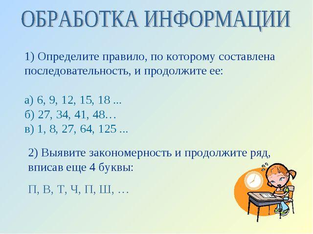 1) Определите правило, по которому составлена последовательность, и продолжит...