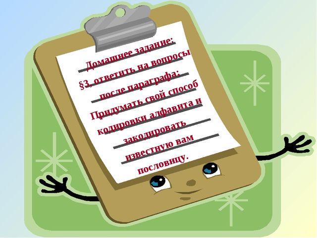 Домашнее задание: §3, ответить на вопросы после параграфа; Придумать свой спо...