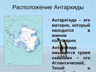 Расположение Антаркиды Антарктида – это материк, который находится в южном по