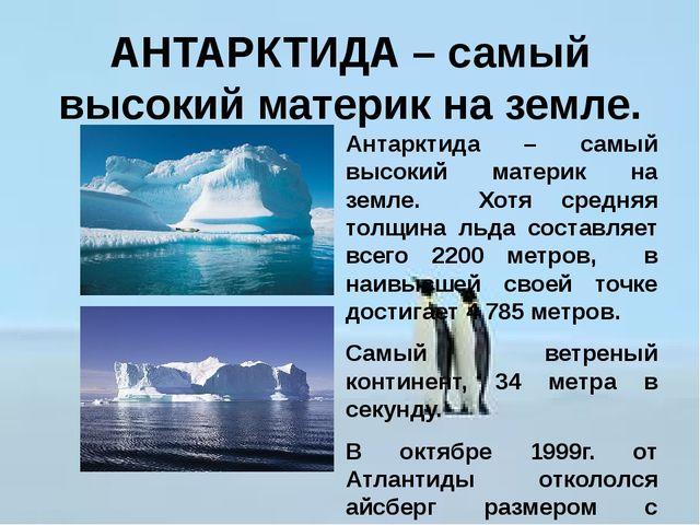 АНТАРКТИДА – самый высокий материк на земле. Антарктида – самый высокий матер...