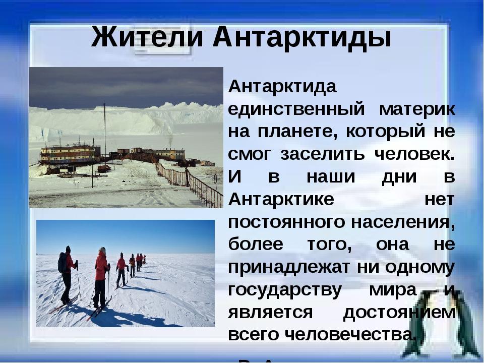 Жители Антарктиды Антарктида единственный материк на планете, который не смог...