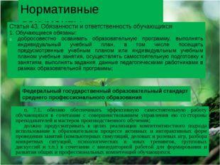 Нормативные документы Статья 43. Обязанности и ответственность обучающихся 1.