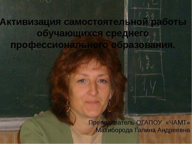 Активизация самостоятельной работы обучающихся среднего профессионального об...