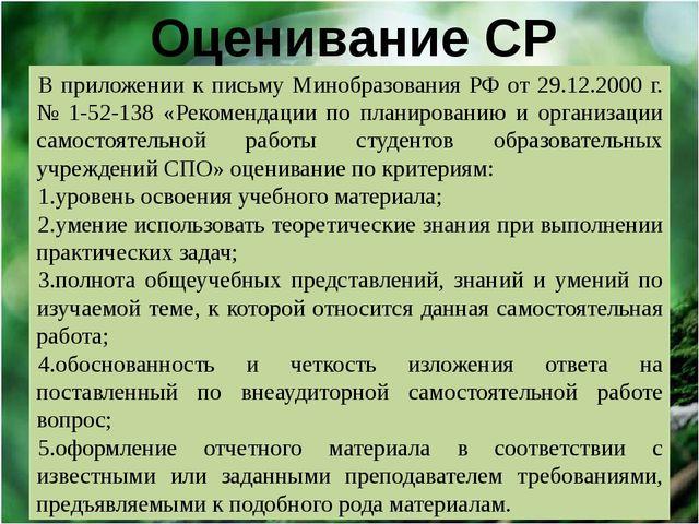 Оценивание СР В приложении к письму Минобразования РФ от 29.12.2000 г. № 1-5...