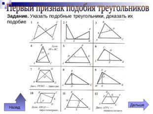 Задание. Указать подобные треугольники, доказать их подобие Дальше Назад