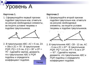 Уровень А Карточка 1. 1. Сформулируйте первый признак подобия треугольников