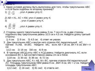 Уровень В. 1. Какие условия должны быть выполнены для того, чтобы треугольник