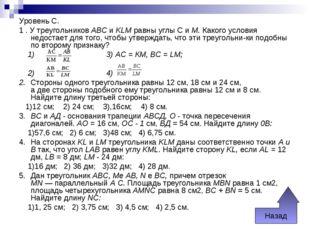 Уровень С. 1 . У треугольников ABC и KLM равны углы С и М. Какого условия нед
