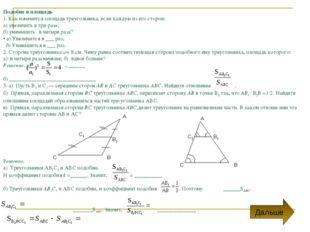 Подобие и площадь 1. Как изменится площадь треугольника, если каждую из его с