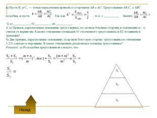 в) Пусть В1 и C1 — точки пересечения прямой со сторонами АВ и АС. Треугольник