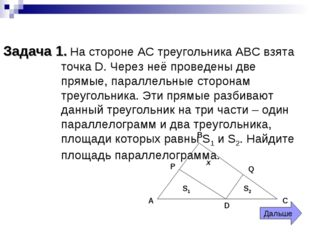Задача 1. На стороне АС треугольника АВС взята точка D. Через неё проведены д
