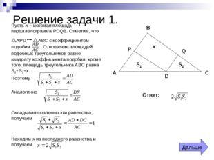 Решение задачи 1. Пусть х – искомая площадь параллелограмма PDQB. Отметим, чт