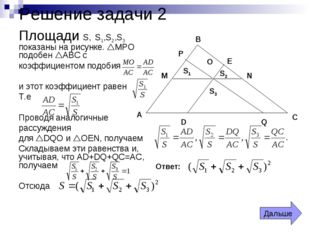 Решение задачи 2 Площади S, S1,S2,S3 показаны на рисунке. МРО подобен АВС с