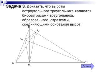 Задача 3. Доказать, что высоты остроугольного треугольника являются биссектри