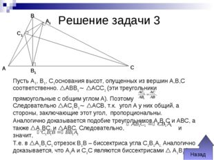 Решение задачи 3 Пусть А1, В1, С1основания высот, опущенных из вершин А,В,С с