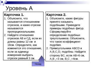 Уровень А Карточка 1. Объясните, что называется отношением отрезков, и какие