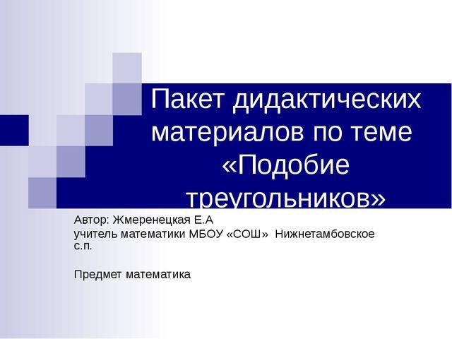 Пакет дидактических материалов по теме «Подобие треугольников» Автор: Жмерене...