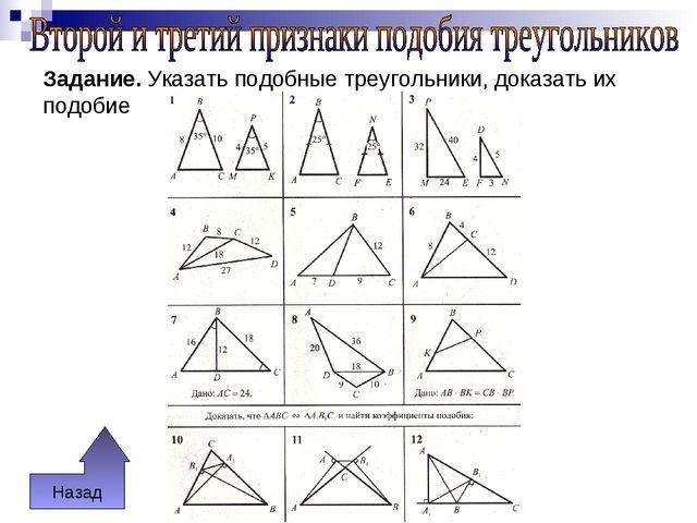 Задание. Указать подобные треугольники, доказать их подобие Назад