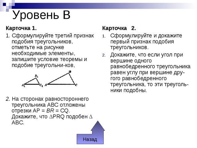 Уровень В Карточка 1. 1. Сформулируйте третий признак подобия треугольников,...