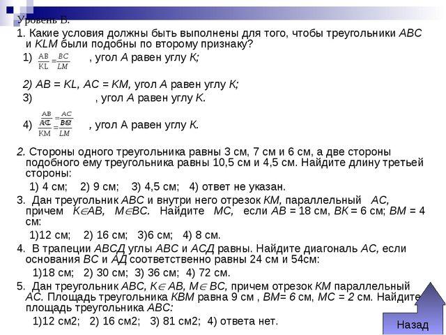 Уровень В. 1. Какие условия должны быть выполнены для того, чтобы треугольник...