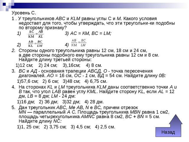 Уровень С. 1 . У треугольников ABC и KLM равны углы С и М. Какого условия нед...