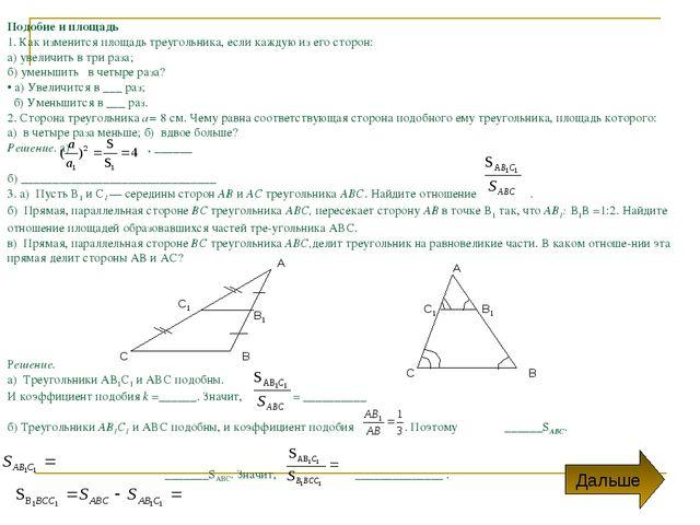 Подобие и площадь 1. Как изменится площадь треугольника, если каждую из его с...