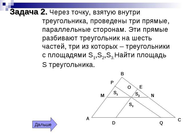 Задача 2. Через точку, взятую внутри треугольника, проведены три прямые, пара...
