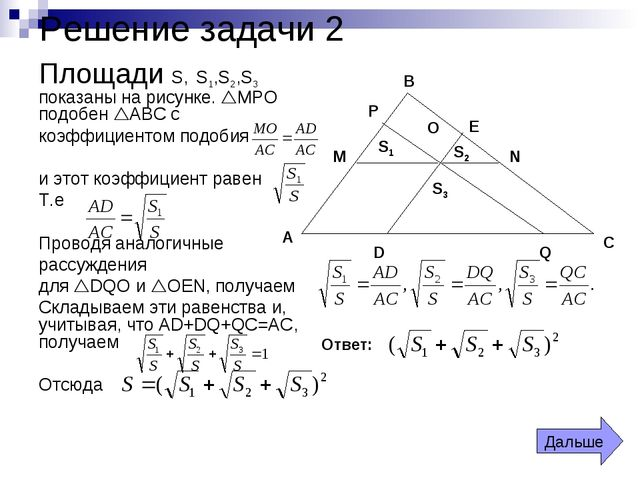 Решение задачи 2 Площади S, S1,S2,S3 показаны на рисунке. МРО подобен АВС с...
