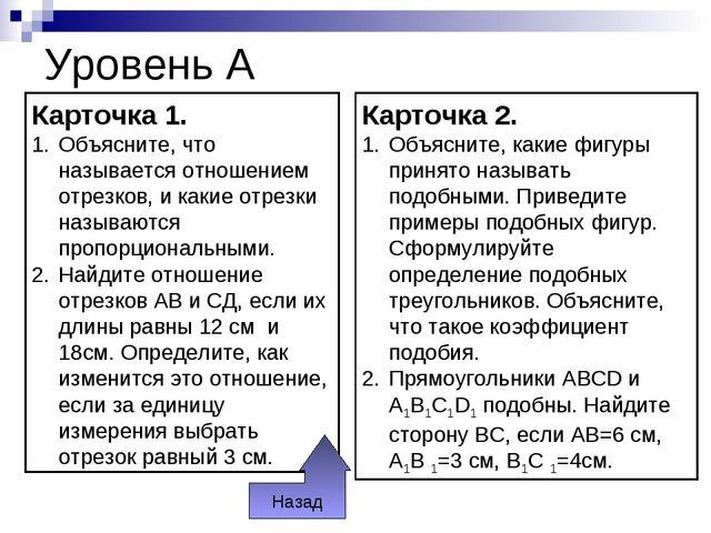 Уровень А Карточка 1. Объясните, что называется отношением отрезков, и какие...