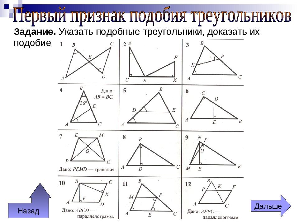 подобие треугольников контрольная работа гдз