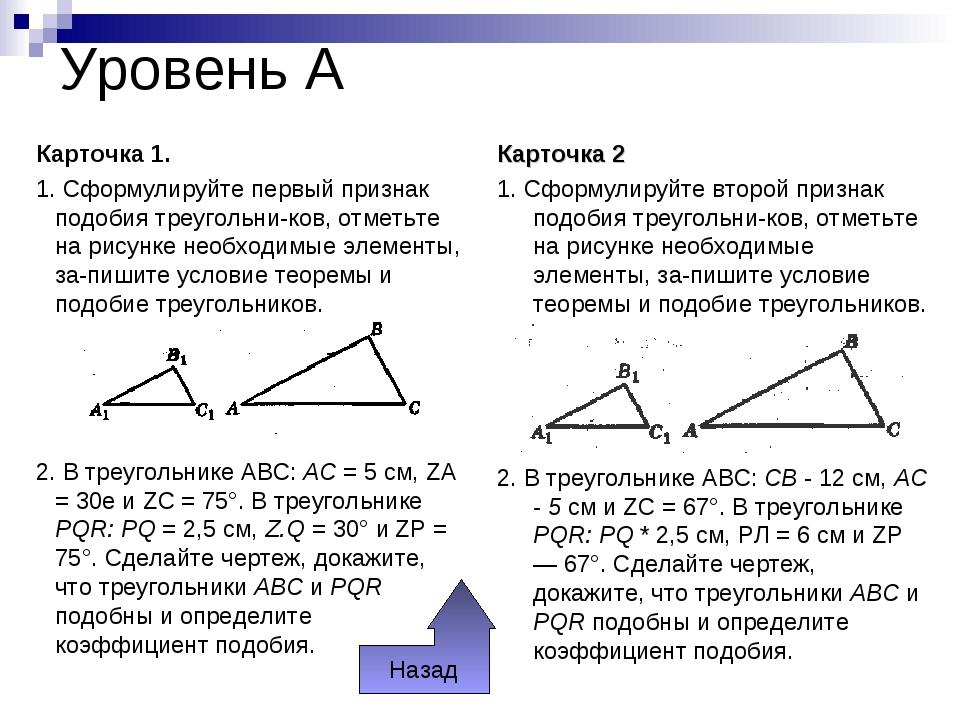 Уровень А Карточка 1. 1. Сформулируйте первый признак подобия треугольников...
