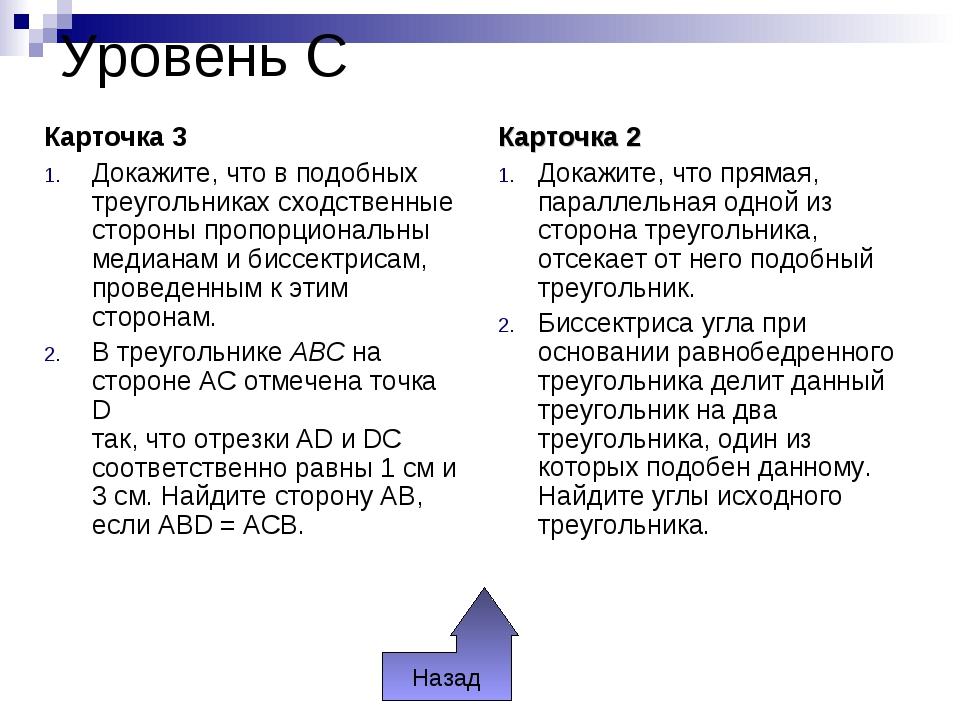 Уровень С Карточка 3 Докажите, что в подобных треугольниках сходственные сто...