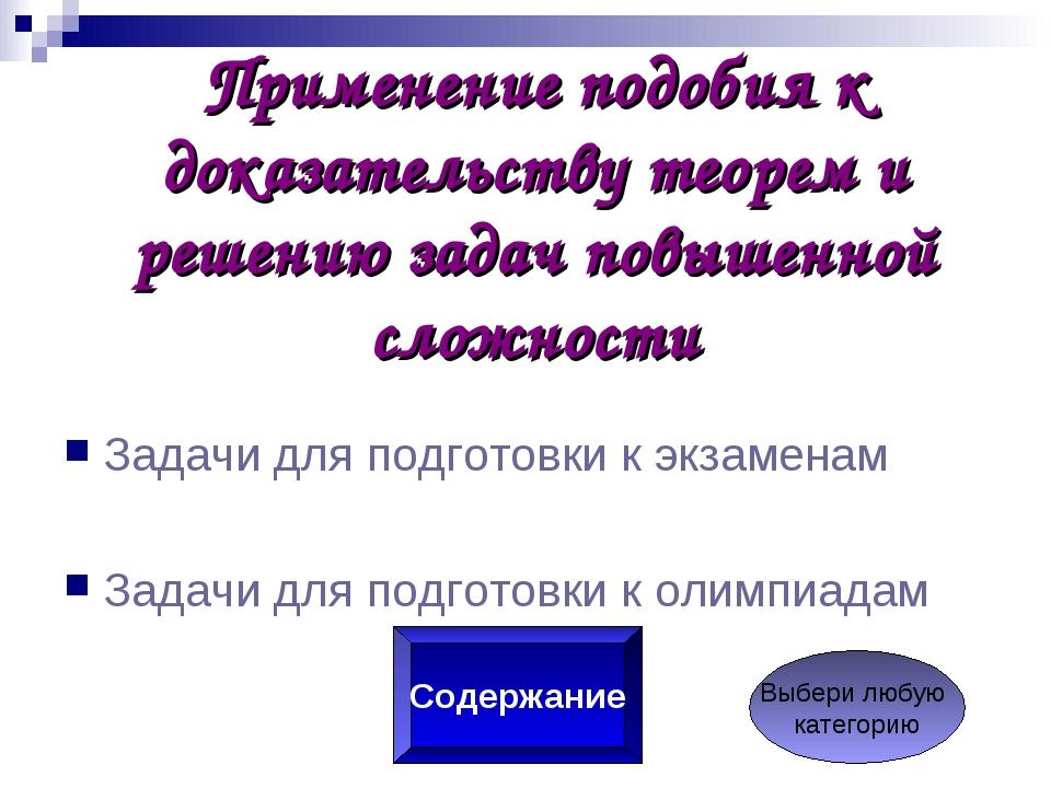 Применение подобия к доказательству теорем и решению задач повышенной сложнос...