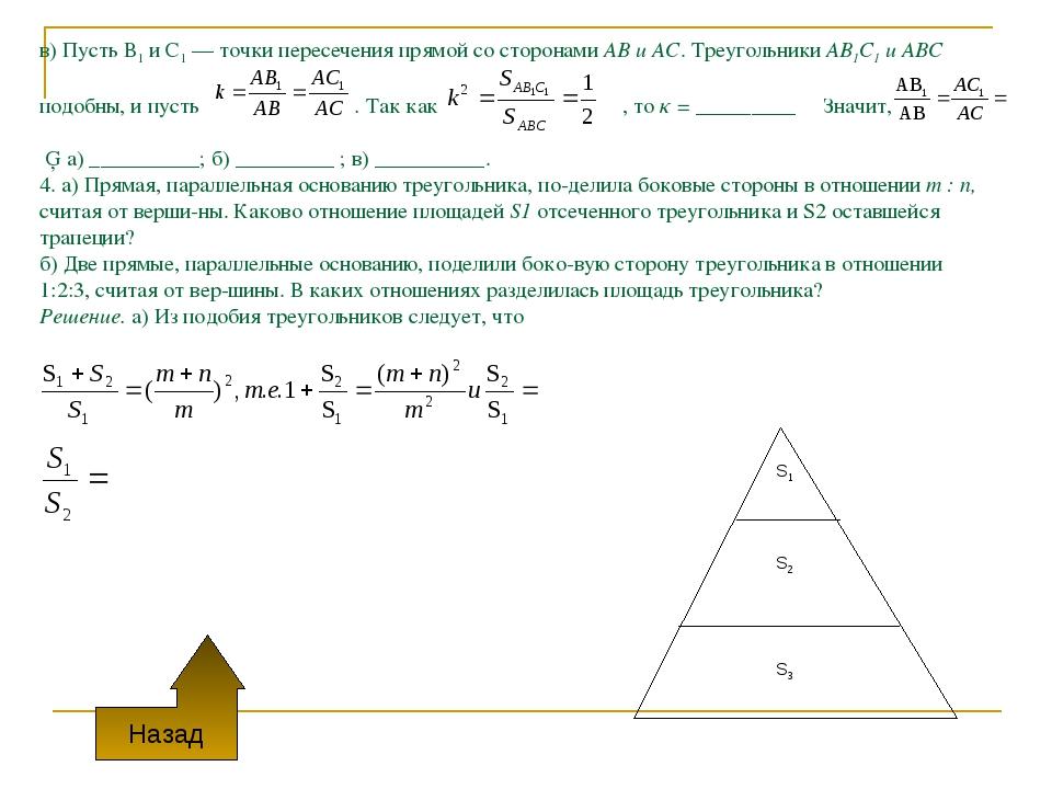 в) Пусть В1 и C1 — точки пересечения прямой со сторонами АВ и АС. Треугольник...