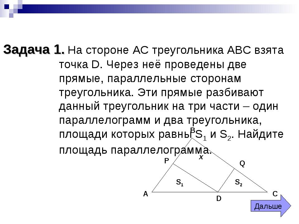 Задача 1. На стороне АС треугольника АВС взята точка D. Через неё проведены д...