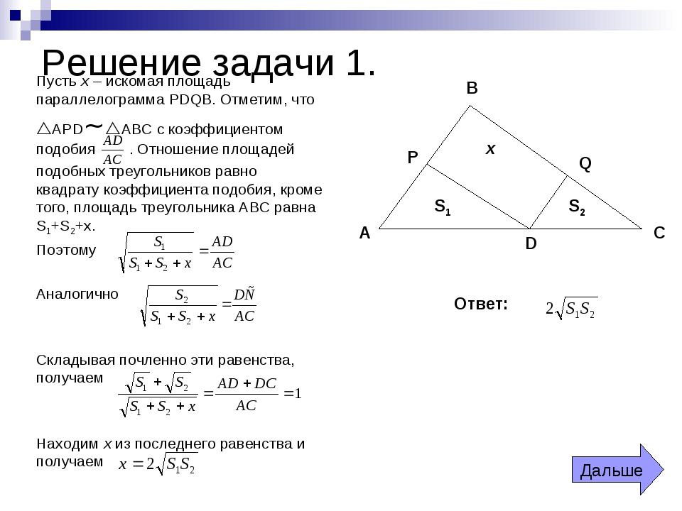 Решение задачи 1. Пусть х – искомая площадь параллелограмма PDQB. Отметим, чт...