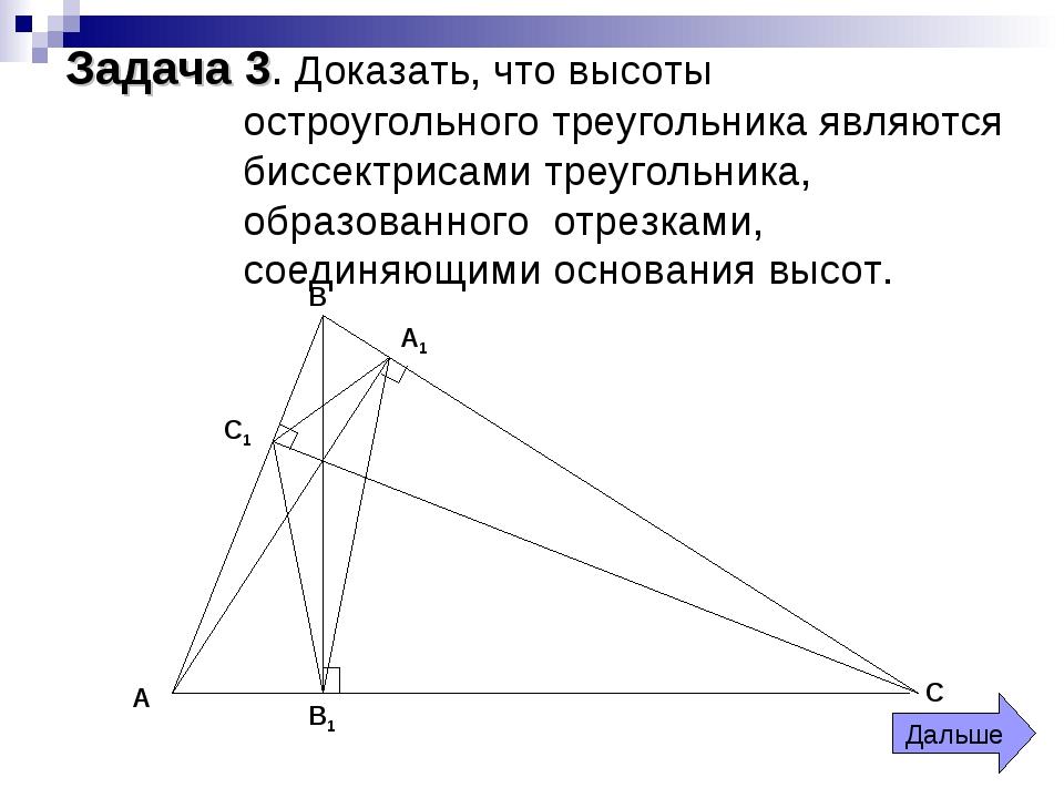 Задача 3. Доказать, что высоты остроугольного треугольника являются биссектри...