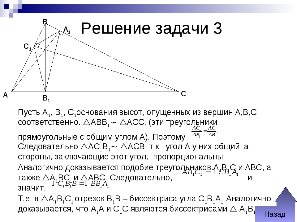 Решение задачи 3 Пусть А1, В1, С1основания высот, опущенных из вершин А,В,С с...