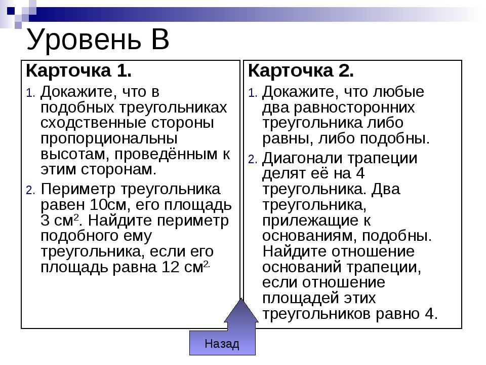 Уровень В Карточка 1. Докажите, что в подобных треугольниках сходственные сто...