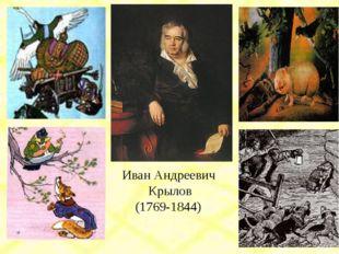 Иван Андреевич Крылов (1769-1844)