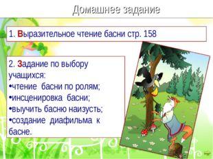 1. Выразительное чтение басни стр. 158 Домашнее задание 2. Задание по выбору