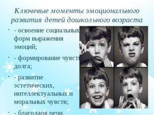 Ключевые моменты эмоционального развития детей дошкольного возраста - освоен