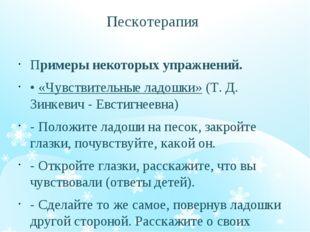 Пескотерапия  Примеры некоторых упражнений. •«Чувствительные ладошки»