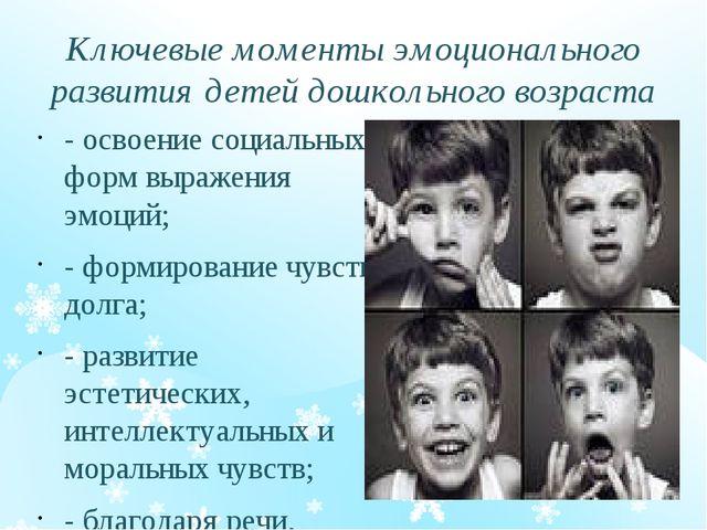 Ключевые моменты эмоционального развития детей дошкольного возраста - освоен...