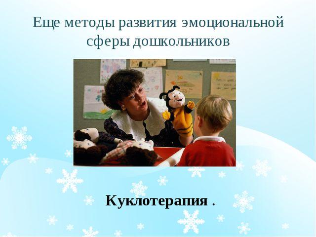 Еще методы развития эмоциональной сферы дошкольников