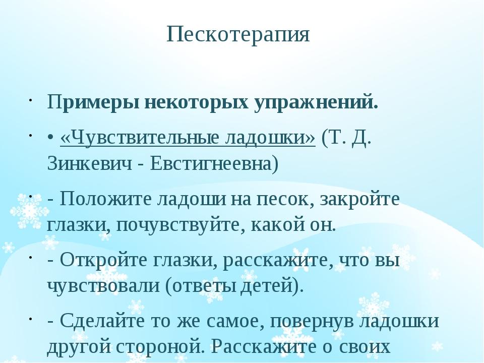 Пескотерапия  Примеры некоторых упражнений. •«Чувствительные ладошки»...