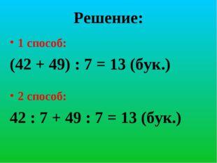 Решение: 1 способ: (42 + 49) : 7 = 13 (бук.) 2 способ: 42 : 7 + 49 : 7 = 13 (