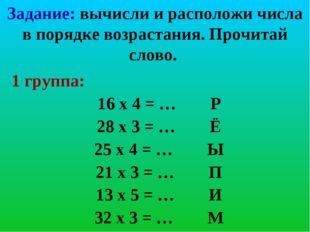 Задание: вычисли и расположи числа в порядке возрастания. Прочитай слово. 1 г