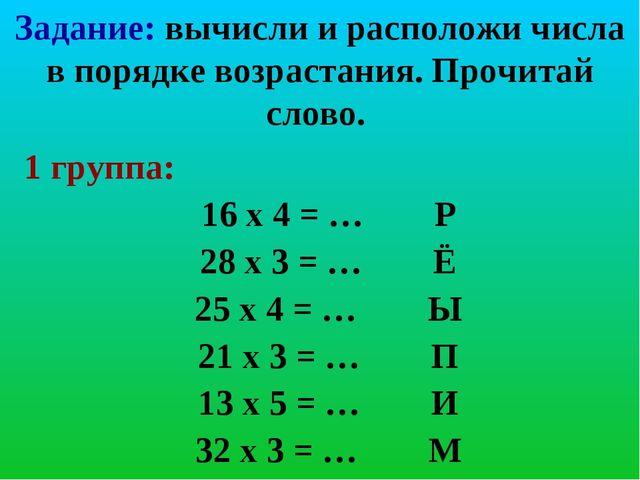 Задание: вычисли и расположи числа в порядке возрастания. Прочитай слово. 1 г...